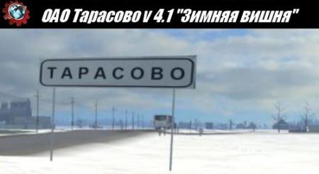 "Tarasovo v 4.1 ""Winter Cherry"""