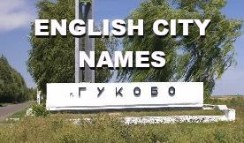 ENGLISH CITY NAMES FOR GUKOVO V1.0