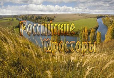 RUSSIAN OPEN SPACES V7.7 1.36